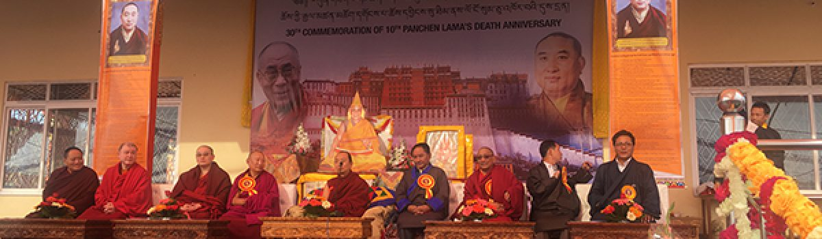 Speaker of Tibetan Parliament-in-Exile addresses the 30th commemoration of 10th Panchen Lama's death anniversary